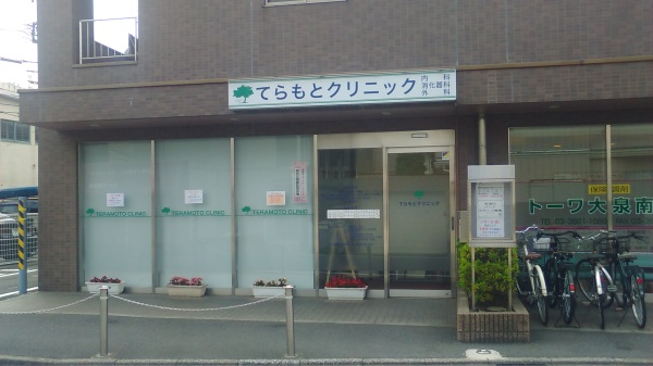 Teramoto Clinic in Musashi Seki - for all your English speaking doctor needs!
