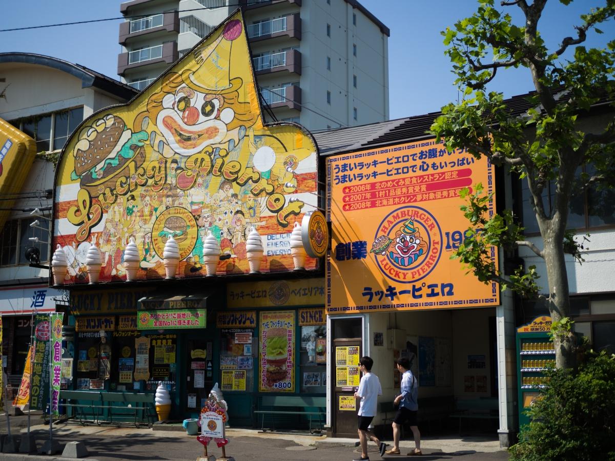 Hokkaido Food Tour, Part One: Hakodate